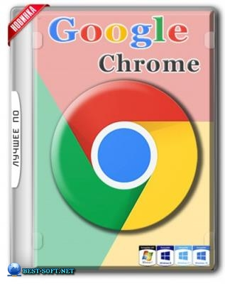 Google Chrome 64.0.3282.119 Stable + Enterprise