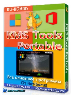 Активатор для Windows - KMS Tools Portable 07.01.2018 by Ratiborus