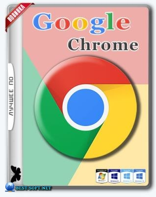 Google Chrome 64.0.3282.140 Portable by Cento8