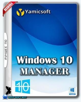Windows 10 Manager 2.2.3 Final