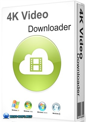 Загрузчик видео - 4K Video Downloader 4.4.4.2275 RePack (portable) by KpoJIuK