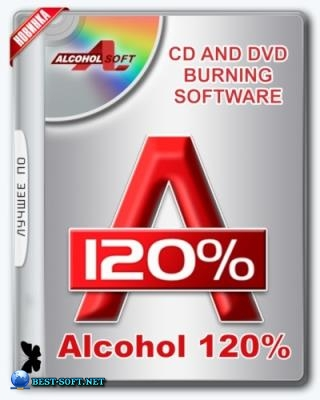 Alcohol 120% 2.0.3.10203 RePack by KpoJIuK
