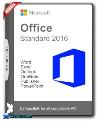 Office 2016 Standard 16.0.4639.1000 RePack by KpoJIuK