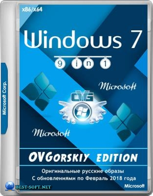 Windows 7 SP1 x86/x64 Ru 9 in 1 Origin-Upd 02.2018 by OVGorskiy® 1DVD