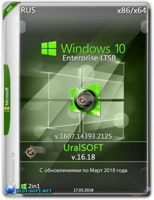 Windows 10x86x64 Enterprise LTSB 14393.2125 (Uralsoft)