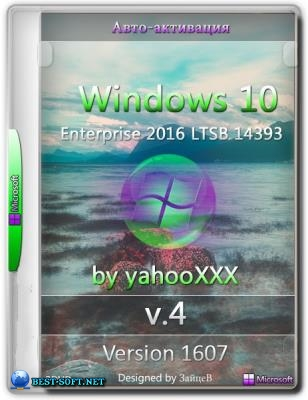 Windows 10 Enterprise 2016 LTSB 14393 Version 1607 RU 2DVD BY yahooXXX (x86~x64)