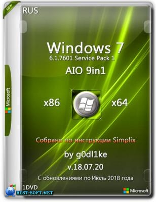 Windows 7 SP1 х86-x64 by g0dl1ke 18.07.20