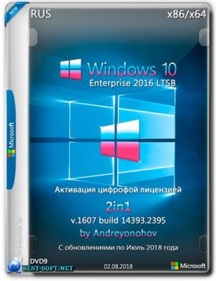 Windows 10 Enterprise 2016 LTSB 14393 Version 1607 x86/x64 [2in1] DVD [Ru] (02.08.2018)