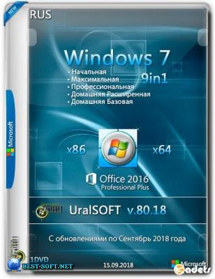 Windows 7x86x64 9 in 1 & Office2016