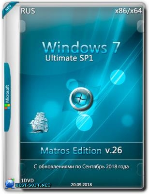 Windows 7 Максисмальная sp1 x64x86 Matros Edition 26 2018