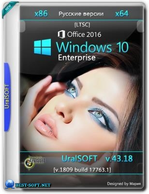 Windows 10x86x64 Enterprise LTSC 17763.1 & Office2016 (Uralsoft)