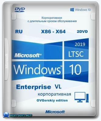 Windows 10 Enterprise LTSC x86-x64 1809 RU Office16 by OVGorskiy® 11.2018 2DVD