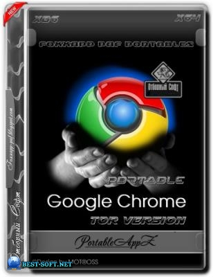 Безопасный доступ в интернет - Google Chrome TOR Browser 71.0.3578.98 Stable Portable by PortableAppZ