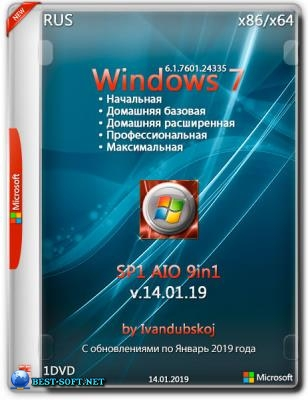 Windows 7 SP1 9in1 AIO by ivandubskoj (x86/x64) (Ru) [14/.01/2019]