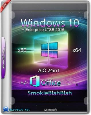 Windows 10 24in1 (x86/x64) +/- Office 2019 by SmokieBlahBlah 30.04.19