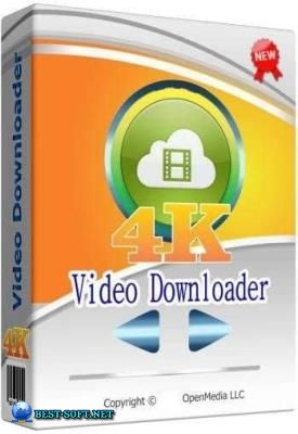 Умный загрузчик видео - 4K Video Downloader 4.9.0.3032 (DC 04.09.19) RePack (& Portable) by TryRooM