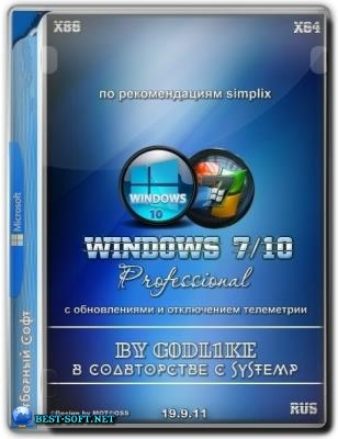 Windows 7/10 Pro х86-x64 by g0dl1ke 19.9.11