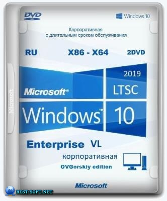 Windows® 10 Enterprise LTSC 2019 x86-x64 1809 RU by OVGorskiy 10.2019 2DVD