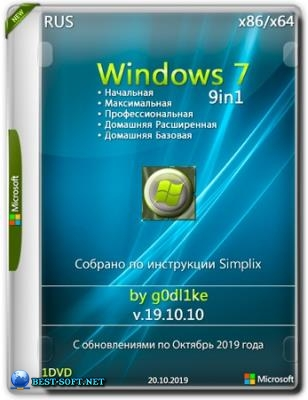 Сборка Windows 7 SP1 х86-x64 by g0dl1ke 19.10.10
