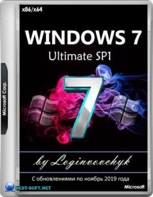 Windows 7 Ultimate SP1 (x64) Ноябрь 2019 с программами by loginvovchyk