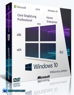 Windows 10 x86-x64 Ru 1909 19H2 8in2 Orig-Upd 11.2019 by OVGorskiy® 2DVD
