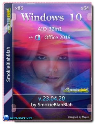 Windows 10 32in1 (x86/x64) + LTSC +/- Офис 2019 by SmokieBlahBlah 23.04.20