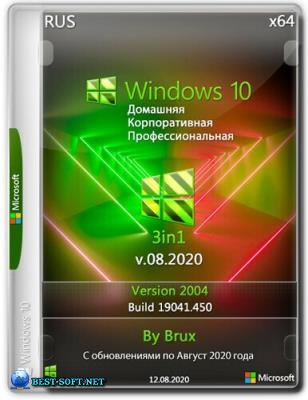 Сборка Windows 10 2004 (19041.450) x64 Home + Pro + Enterprise (3in1) by Brux v.08.2020