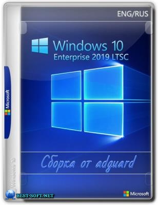 Windows 10 Enterprise 2019 LTSC with Update AIO (x86-x64) by adguard на русском