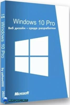 Windows 10 Pro for WEB Design [Веб дизайн - среда разработки] v1 x64 by yahooXXX